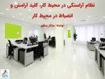 نظام آراستگی (5S) در محیط کار