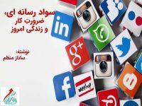 سواد رسانه ای ضرورت کار و زندگی امروز