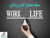 حفظ تعادل کار و زندگی